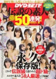 DVDヨロシク!伝説の素人50連発! (サンワムック)