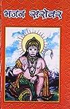 Bhajana Sarovara: Collection of Devotional Songs