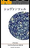 35巻 シュヴァンツェル アマーリエスピリチュアルメッセージ集