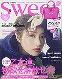 Sweet(スウィート) 2017年 9 月号