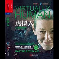 虚拟人 (机器人与人工智能书系)