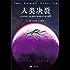 人类决裂(读客熊猫君出品,21世纪美国重磅科幻小说系列!美国当红科幻作家!3次获得雨果奖,9次入围!)