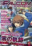 月刊ファルコムマガジン vol.08 (ファルコムBOOKS)