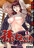 孫ねぶり~絶倫祖父を性介護~(1) (カゲキヤコミック)