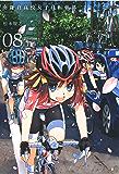 南鎌倉高校女子自転車部(8) (コミックブレイド)