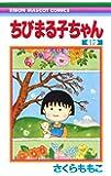 ちびまる子ちゃん 17 (りぼんマスコットコミックス)
