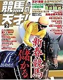 競馬の天才! Vol.16