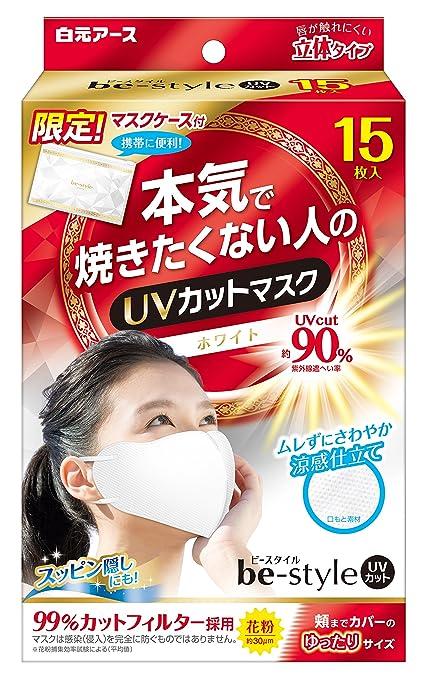 白元アース ビースタイル UVカットマスク