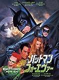バットマン フォーエバー [DVD]