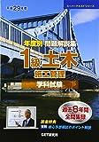 年度別問題解説集 1級土木施工管理学科試験〈平成29年度〉 (スーパーテキストシリーズ)