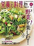 栄養と料理 2018年 06 月号 [雑誌]