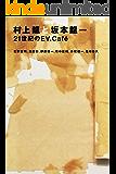 村上龍と坂本龍一 21世紀のEV.Café