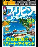 るるぶフィリピン セブ島・マニラ(2018年版) (るるぶ情報版(海外))