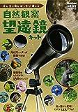 自然観察望遠鏡キット (科学と学習PRESENTS)