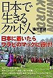 日本で生きるクルド人