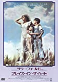 プレイス・イン・ザ・ハート [DVD]
