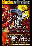 シグマフォースシリーズ12 スミソニアンの王冠 下 (竹書房文庫)