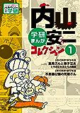 内山安二コレクション 1 (もう一度見たい!あのころの学研)
