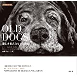 <写真エッセイ集>OLD DOGS:愛しき老犬たちとの日々