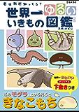 世界一ゆるい いきもの図鑑 (池田書店)