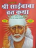 Shree Sai Vrat Katha ( Set of 10 Books )