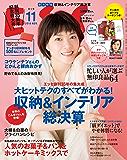 ESSE 2016 年 11月号 [雑誌] ESSE (デジタル雑誌)