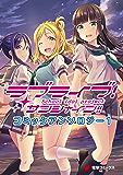 ラブライブ!サンシャイン!! コミックアンソロジー1 (電撃コミックスNEXT)