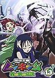 甲虫王者ムシキング~森の民の伝説~ 13 [DVD]