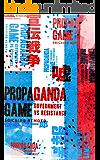 プロパガンダ・ゲーム(16年版)