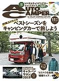 AutoCamper (オートキャンパー) 2019年11月号