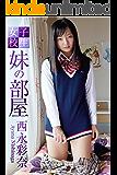 女子校生 妹の部屋 西永彩奈 美少女☆爛漫女学園