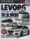 ハイパーレブVol.189 スバル・レヴォーグ (NEWS mook ハイパーレブ 車種別チューニング&ドレスアップ徹底)