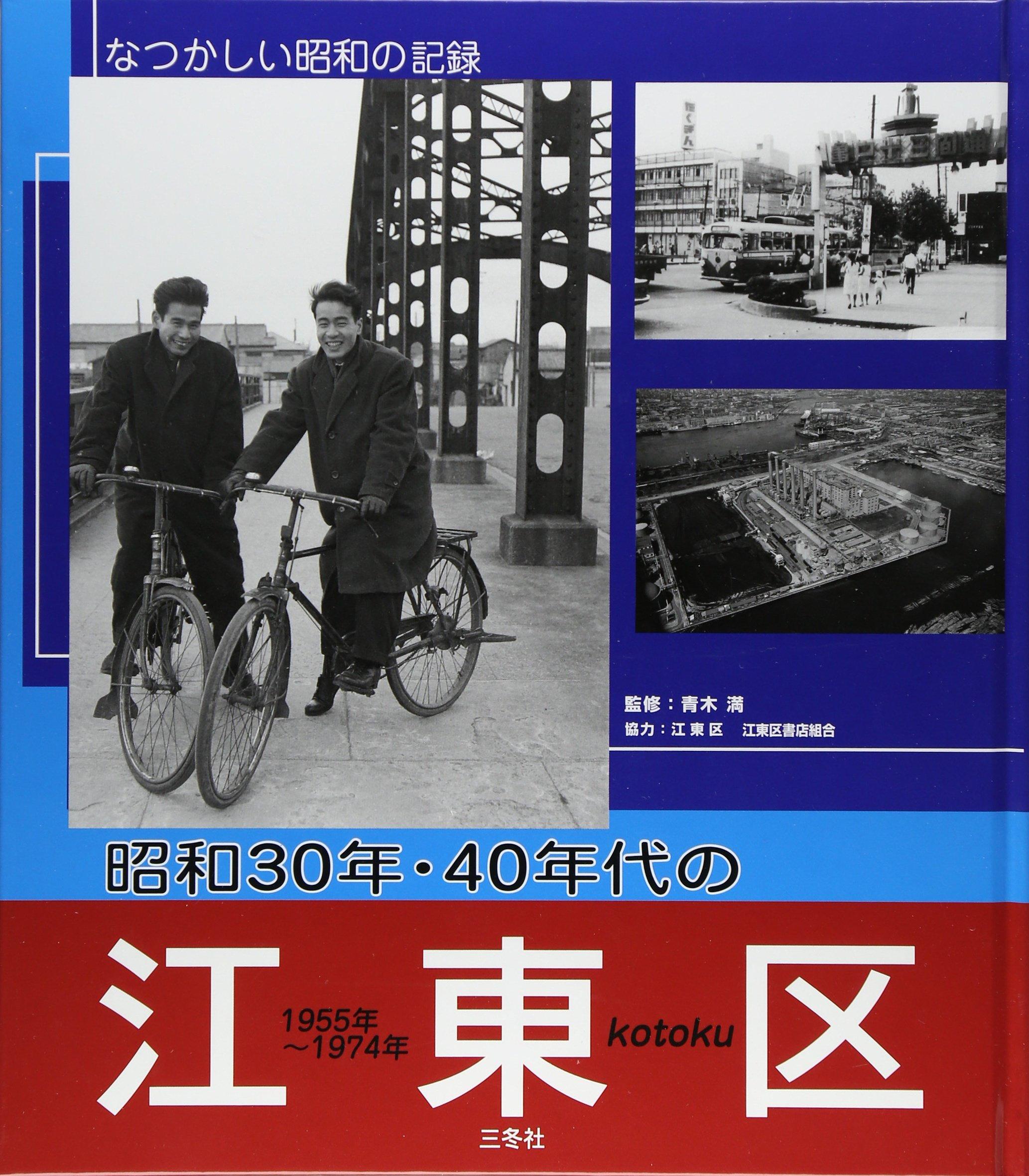 Shōwa 30nen 40nendai no kōtōku : Natsukashii shōwa no kiroku : 1955nen 1974nen pdf