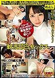 軟派即日セックス Mさん(20歳)  公務員 / S級素人 [DVD]