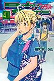 ベイビーステップ(43) (週刊少年マガジンコミックス)