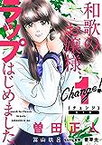 Change! 和歌のお嬢様、ラップはじめました。(1) (月刊少年マガジンコミックス)