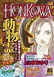 HONKOWA霊障ファイル 『動物霊憑き特集』 (ASスペシャル)