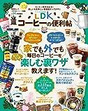 【便利帖シリーズ026】LDKコーヒーの便利帖 (晋遊舎ムック)