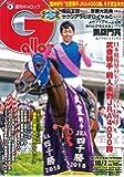 週刊Gallop(ギャロップ)2018年10月7日号