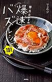 麺・丼・おかずの爆速バズレシピ101 (扶桑社BOOKS)