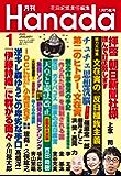 月刊Hanada2020年1月号 [雑誌]