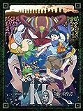 超劇場版ケロロ軍曹 誕生!究極ケロロ 奇跡の時空島であります!! 限定版 [DVD]