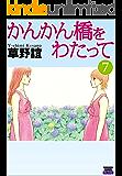 かんかん橋をわたって (7) (ぶんか社コミックス)