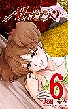 AITEEN 第6巻 長い夜(前編)