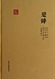 楚辞 (国学典藏)