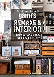 らくがき屋gamiのものづくり日記-お家をかっこよくするリメイク&インテリア- (MSムック)
