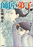 師匠と弟子 (上) (ぶんか社コミックス)