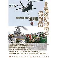 トモダチ作戦の最前線;福島原発事故に見る日米同盟連携の教訓