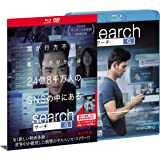 search/サーチ ブルーレイ&DVDセット [Blu-ray]