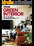 別冊Lightning Vol.154 GREEN INTERIOR グリーン・インテリア[雑誌]